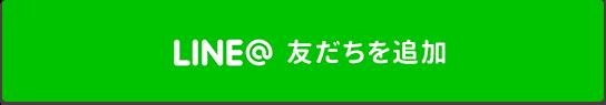 LINE@友達を追加